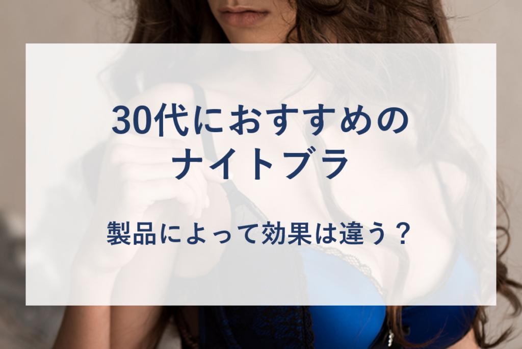 30代におすすめのナイトブラ10選